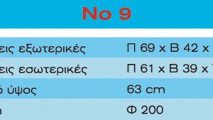 Τζάκι No 9